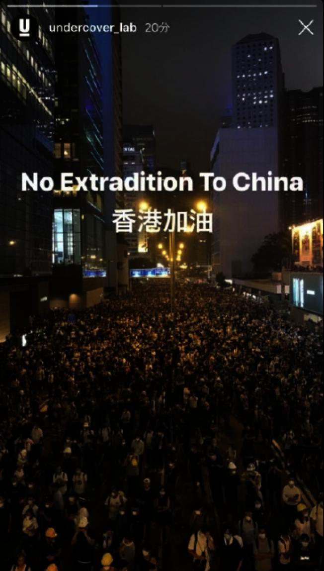 Undercover本月稍早在IG官方帳號發了一張反送中抗議群眾的照片。取材自Instagram