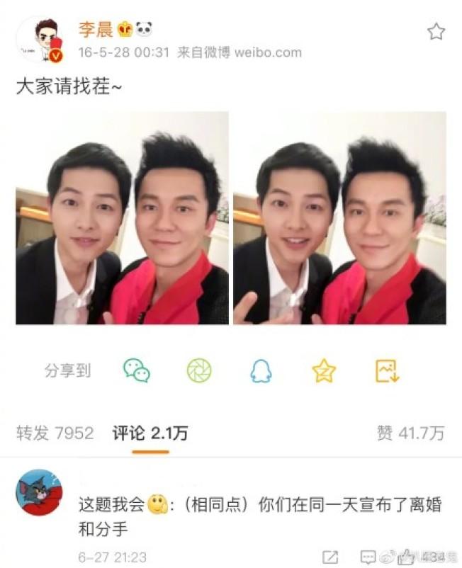 宋仲基、李晨同一天離婚分手,3年前合照被挖出。(取材自微博)