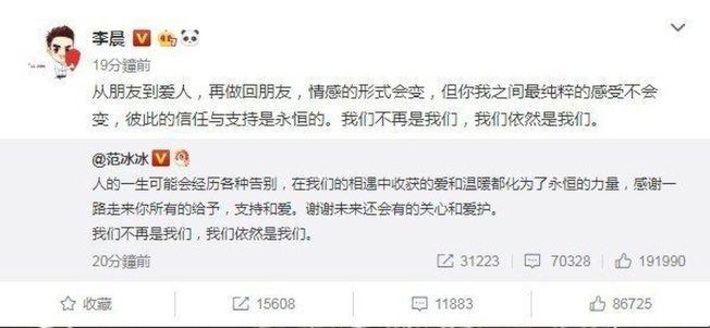 范冰冰李晨在微博發文稱「我們不再是我們」。(取材自微博)