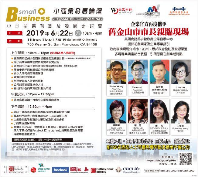 2019 小商業發展論壇
