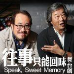9/21舞台劇【往事只能回味】早鳥票熱賣中
