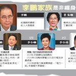 1張圖 看李鵬家族是非 曾被批「把電力部門當自家後院」