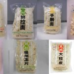 「五穀豐牌」鮮拉麵暢銷全美