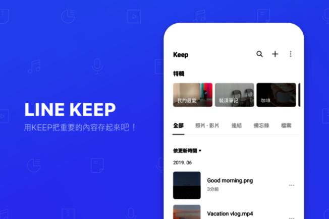 LINE 宣布推出 Android 9.10.0 更新,Keep 服務新增「特輯」資料夾功能,讓用戶可輕鬆整理儲存於 LINE 的備忘錄、連結、照片等內容,這項功能日後也將在 iOS 和電腦版推出。(取材自LINE官網)