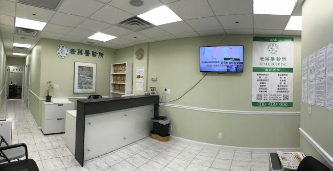 老藥醫診所提供全方位的中醫診治。