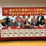 書法家曹健全作品展、書法講座 華埠舉行