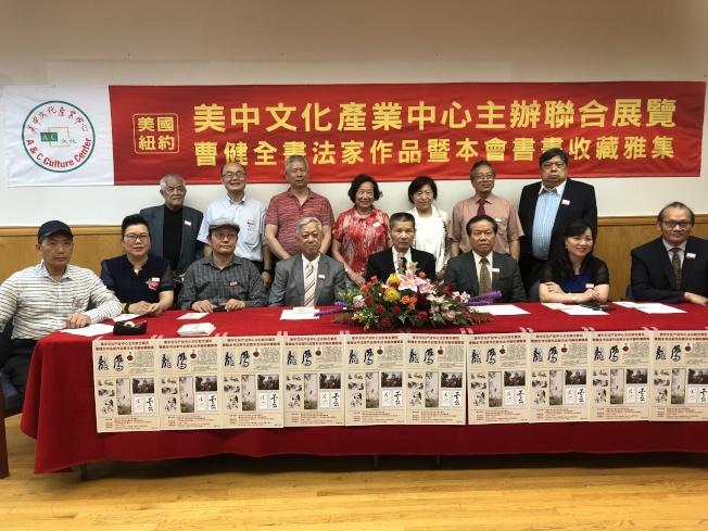 曹健全(前排左五)書法作品在孔子大廈展出,右三為梁樹宏。(記者金春香/攝影)