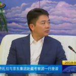 時隔8個月現身 劉強東登西藏官媒