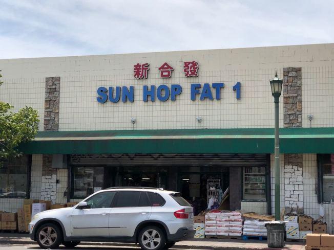 新合發華人超市。(記者劉先進/攝影)