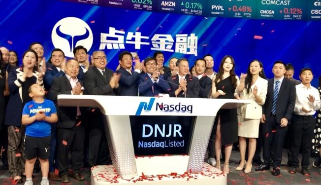 被譽為納斯達克「中國車貸第一股」的點牛金融公司管理團隊5日出席紐約納斯達克的收盤敲鐘儀式,慶祝公司去年在美上市;董事長曾而新表示,感謝52萬用戶三年來對點牛的支持,感謝包括美國在內的全球投資人對點牛的關注,希望成為以科技為驅動的全產業鏈服務集團。(圖:納斯達克提供;文:記者朱蕾)