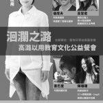 7月20、21日台灣文化之粹藝術交流會