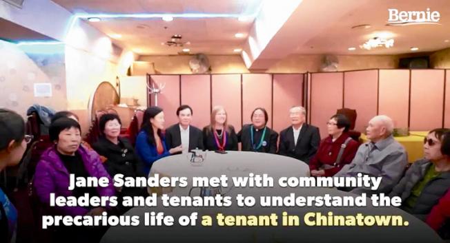 民主黨總統候選人桑德斯推出競選短片,探討舊金山華埠房屋短缺問題,他的夫人曾與華人社區見面。(桑德斯競選總部提供)