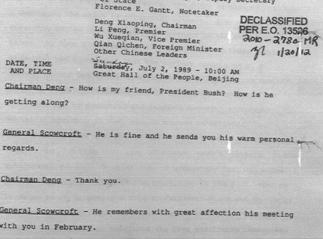 六四解密文件。(喬治布希總統圖書館)