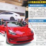中國110項產品豁免關稅 特斯拉因為這個原因沒份