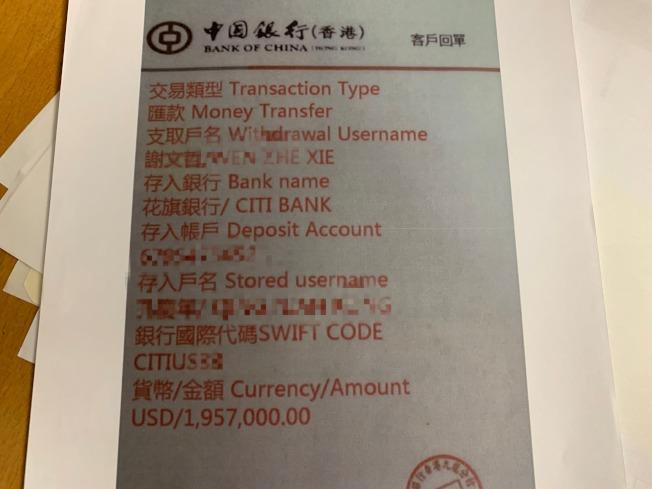 張明收到195萬餘元的空頭匯款。(記者牟蘭/攝影)