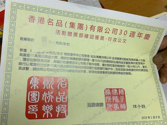 張明支付5050元後得到一張「律師」出示的「行政公文」。(記者牟蘭/攝影)