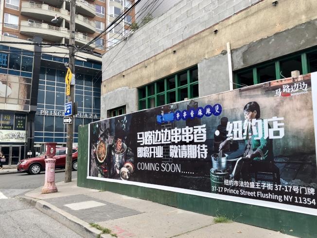 老店「東湖餐廳」已關閉,中國網紅串串香餐廳即將在此開張。(記者朱蕾/攝影)