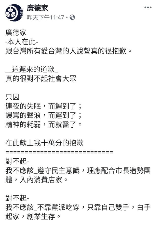 罷韓煎餅店深夜發聲明。(取材自臉書)