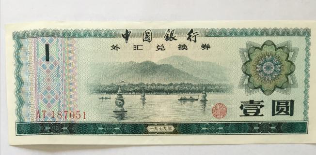 80年代初中國發行的「壹圓」外匯兌換券正面。