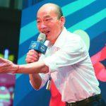仿藍民調 韓國瑜贏郭台銘12個百分點 大勝蔡柯
