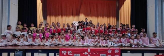 上百名來自愛藝中心的華裔兒童日前在家人的陪伴下,在布碌崙9大道的220初中舉行了匯報演出,獲得一致好評。當日小演員們登台表演了古典、恰恰、芭蕾、拉丁、流行等17個舞蹈節目,年紀從三歲至十多歲不等,觀看演出的家長們也是無比的興奮,拿著手機不斷的記錄下孩子們舞台上精彩的表現。(文:主辦方提供;圖:記者黃伊奕)