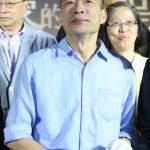 國民黨初選民調公布記者會 韓國瑜請事假出席