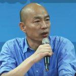 韓國瑜出線:心中沒有一絲一毫的喜悅