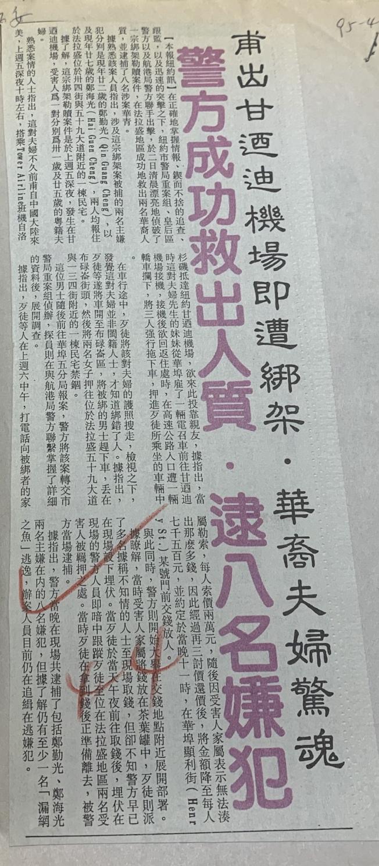 世界日報報導鄭海光1995年消息。(記者牟蘭/翻攝)
