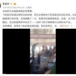 自稱國航「監督員」機上斥責乘客  國航:她有精神疾病