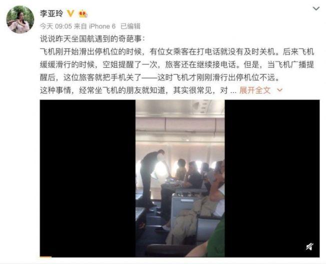 李亞玲在微博發文稱,自稱國航監督員的女子在機上大聲斥責等行為,把當時頭等艙的乘客都嚇壞了。(取材自微博)