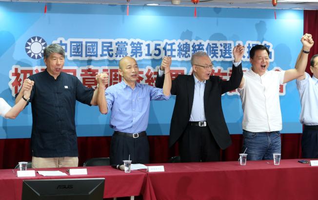 國民黨中央15日公開進行總統黨內初選民調資料拆封、資料處理與加權統計作業,結果出爐後,吳敦義主席(右二)帶領韓國瑜(左二)、周錫瑋(右)和張亞中(左)三位參選人一起舉行記者會,手拉著手高喊口號。 (記者邱德祥/攝影)