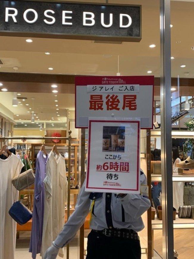 日本網友貼出照片,一家新開幕的珍珠奶茶店,買一杯珍珠奶茶竟要等6小時。圖擷自推特