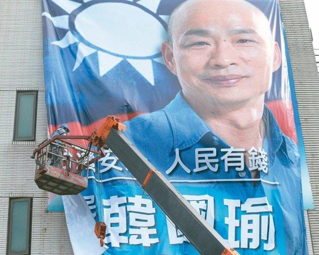 高雄市長韓國瑜贏得國民黨總統初選,支持者立即掛起韓國瑜代表國民黨參選總統的第一面看板。 記者劉學聖/攝影