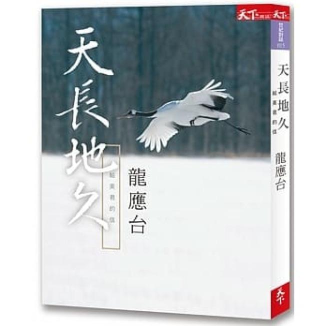 《天長地久:給美君的信》繁體版。(南海岸中華文化中心提供)