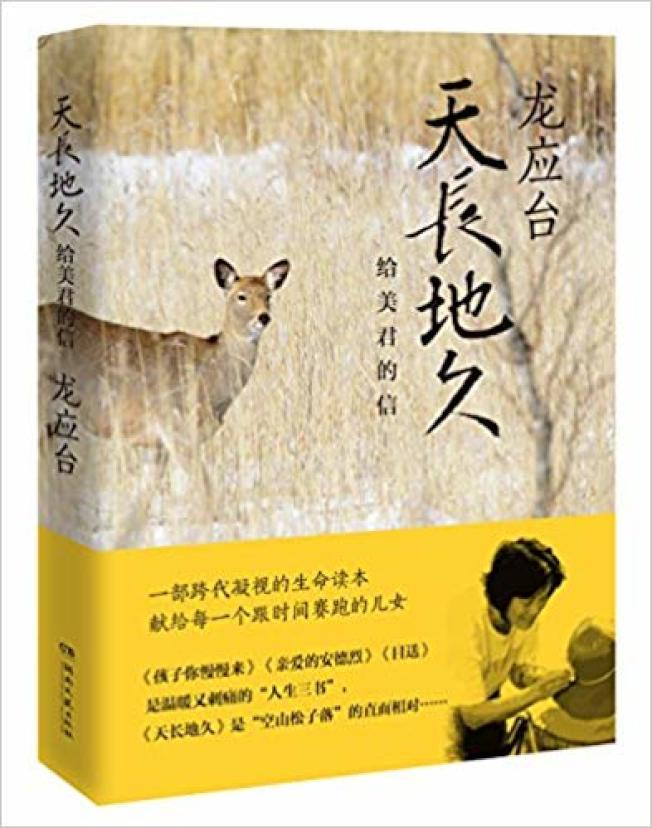 《天長地久:給美君的信》簡體版。(南海岸中華文化中心提供)