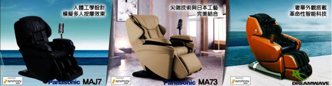 本季熱賣按摩椅功能強大、外觀時尚