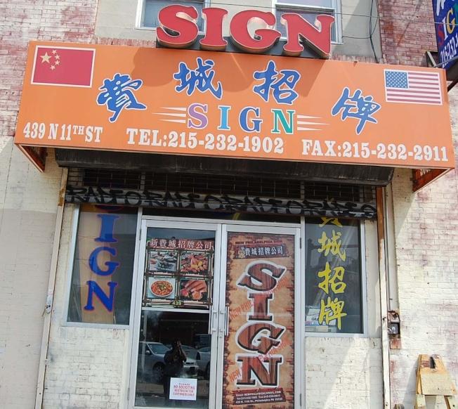 新費城招牌公司竭誠為華商服務,歡迎洽詢惠顧。