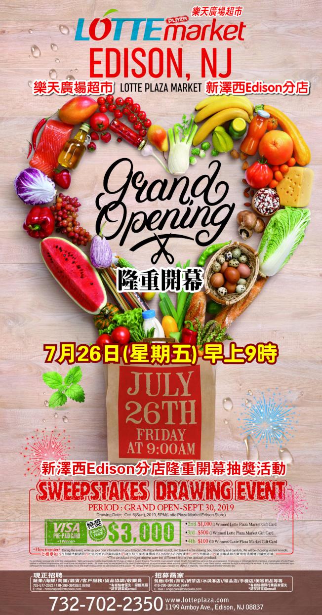 樂天廣場超市新澤西Edison分店,定於7月26日(星期五)隆重開幕﹗