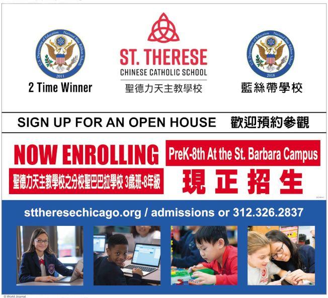 聖德力天主教學校橋港區分校將於8月8日舉行學校開放日,歡迎預約參觀。