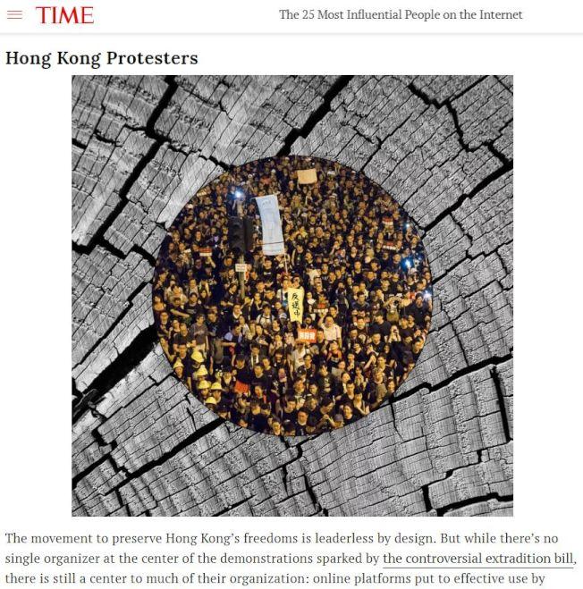 香港反送中示威者登《時代》最具影響力網路人物榜。(翻拍自《時代雜誌》)