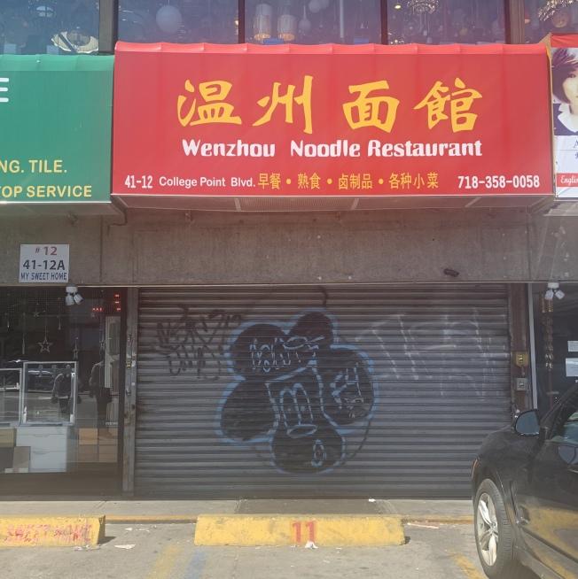 溫州麵館日前因衛生不達標,被市衛生局勒令停業。(記者牟蘭╱攝影)