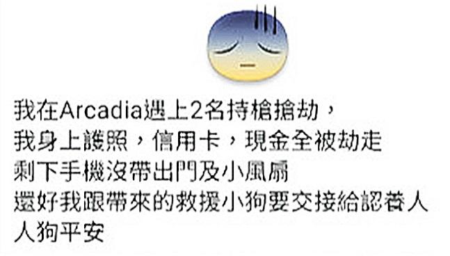 陳小姐在臉書上講述案件經過。(網路截圖)