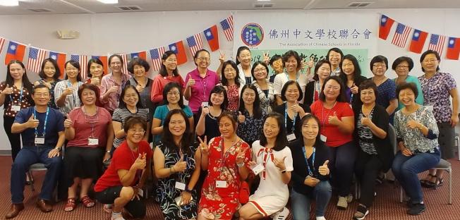 佛州暑期教師研習會,中校老師齊聚,為提升華文教育加油。(圖:吳妙慧提供)
