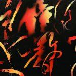 永遠的變調鳥——悼念藝術大師李錫奇(上)