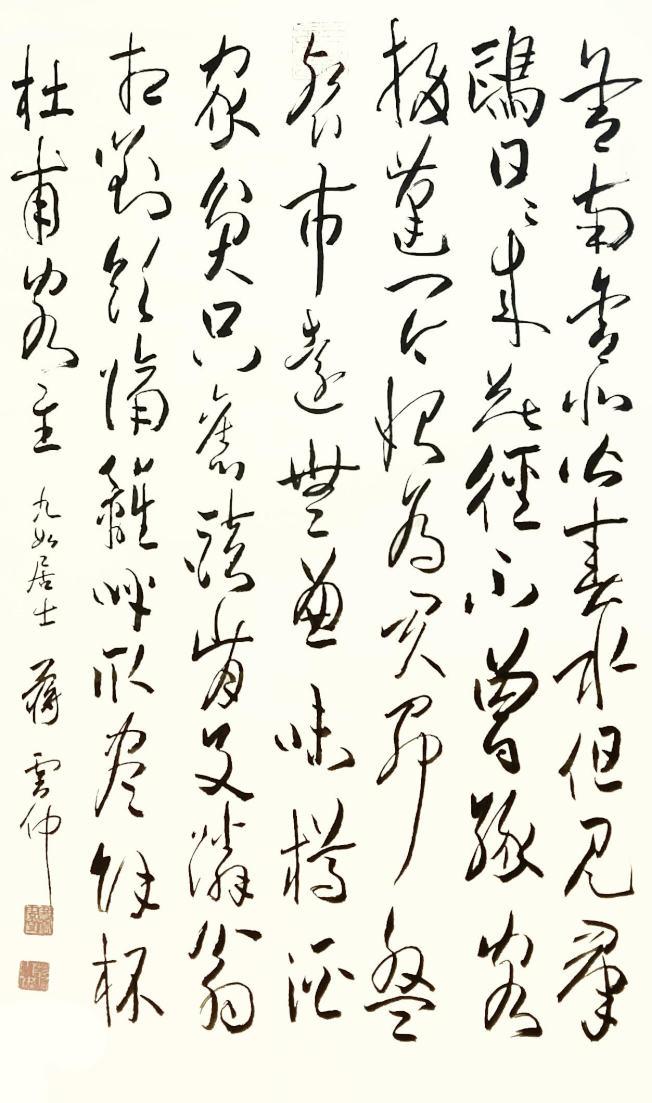 書畫家兼醫學武術家蔣雲仲博士書法作品。