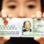 中國綠卡新版「12條」針對高精尖人才