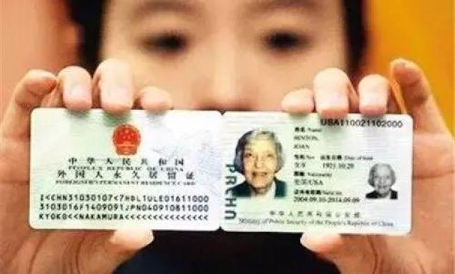「中國綠卡」開閘發放?如今再度引發熱議,不少僑胞表示,新出台12條應細細解讀。(網路下載)