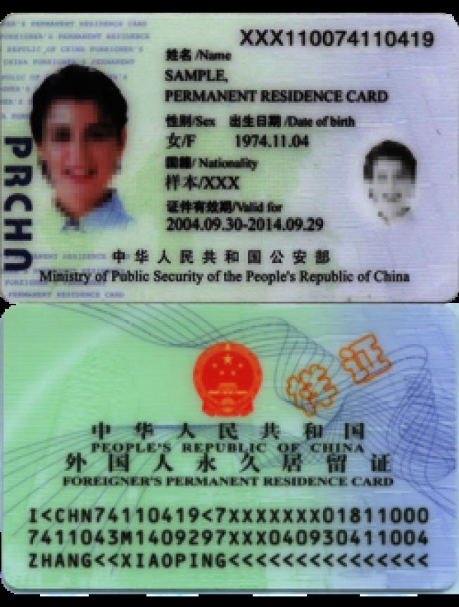 外國人永久居留證樣式。(網路下載)