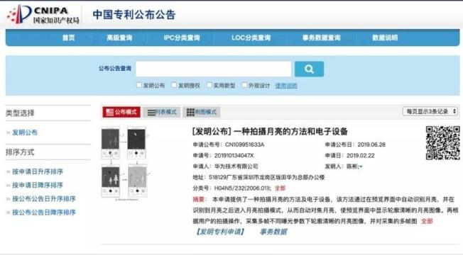 華為申請拍月亮的專利名為「一種拍月亮的方法和電子設備」。(取材自國家智慧財產權局官網)