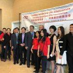 中美會計師協會年會